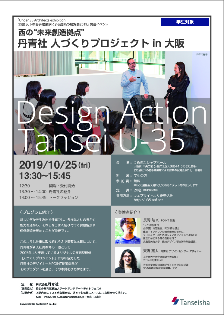 DesignActionTanseiU35-2019_1