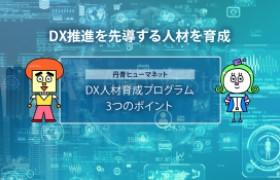 DX推進を先導する人材の育成プログラムとは /丹青ヒューマネット